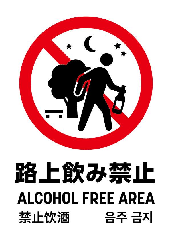 路上飲み禁止