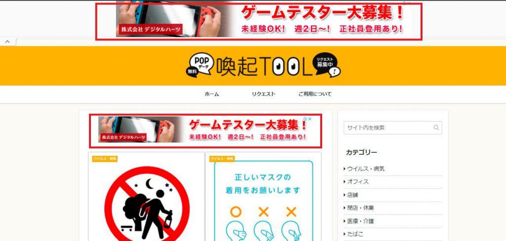 バナー広告イメージ