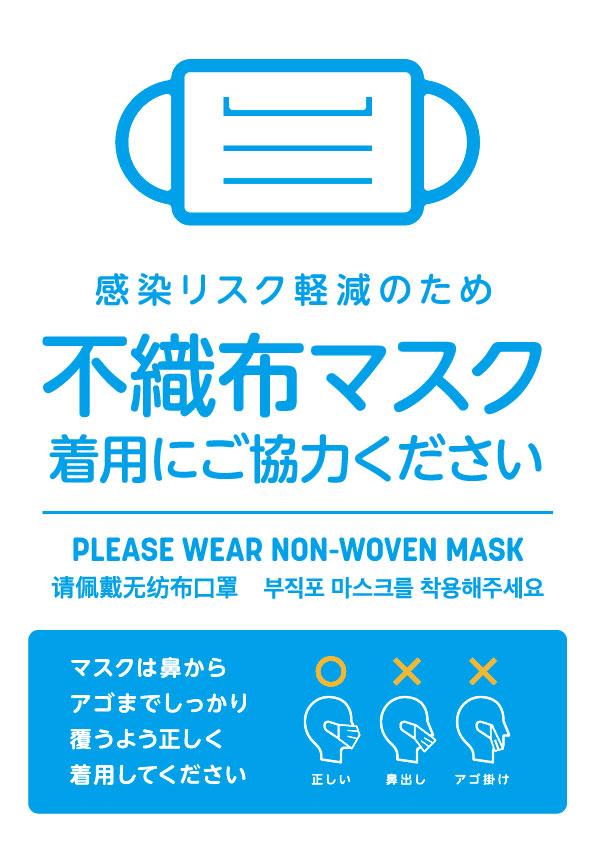 不織布マスク着用にご協力ください